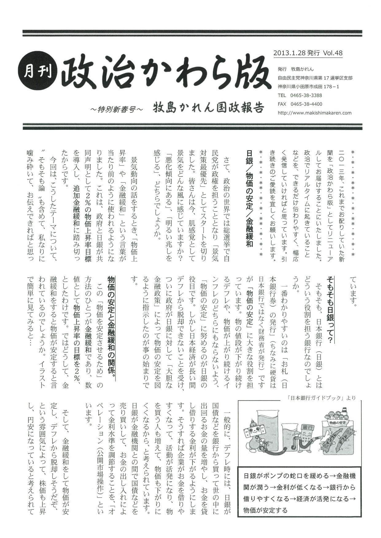 牧島かれん 政治かわら版特別新春号  Vol.48