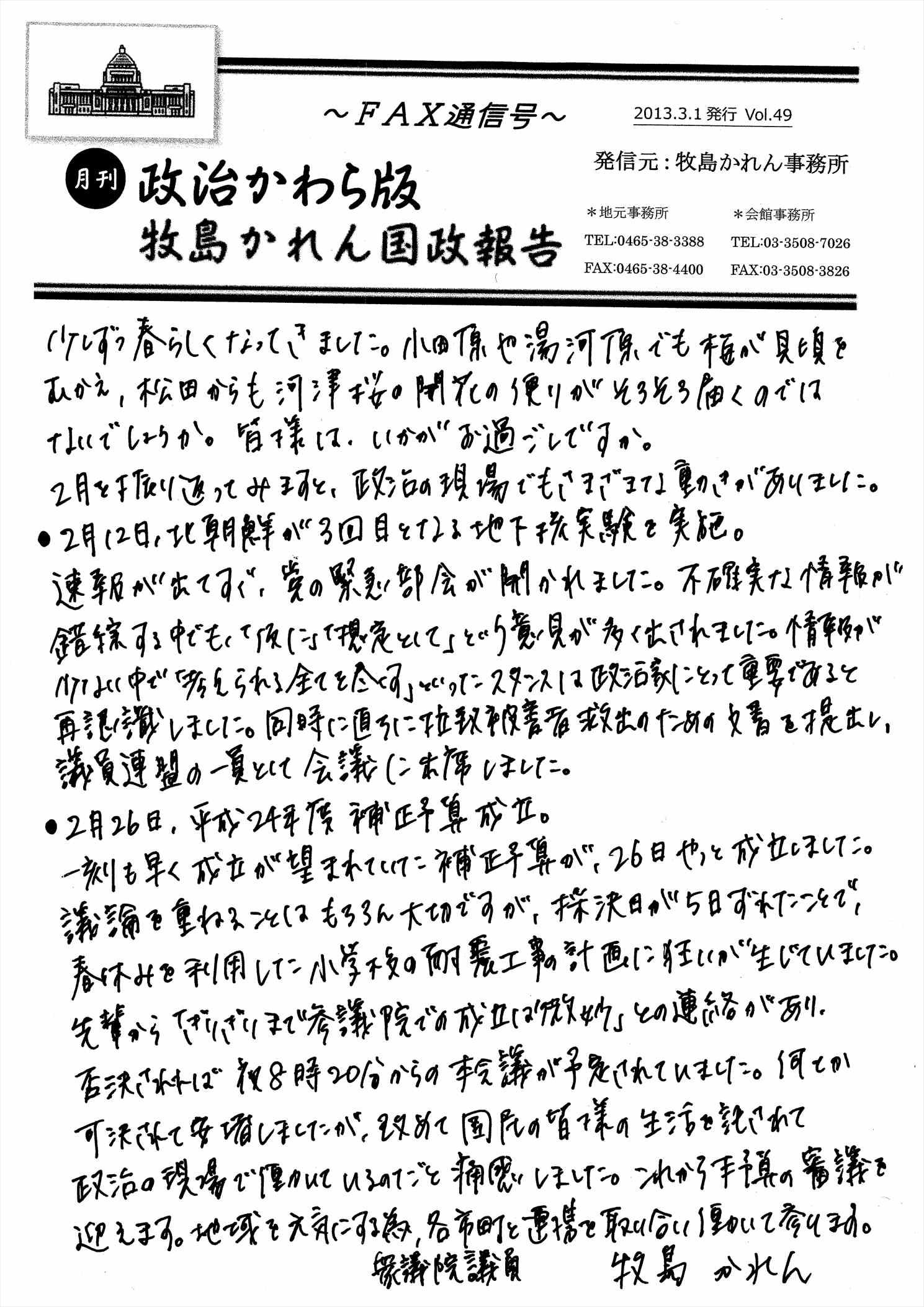 牧島かれん 政治かわら版3月号 Vol.49