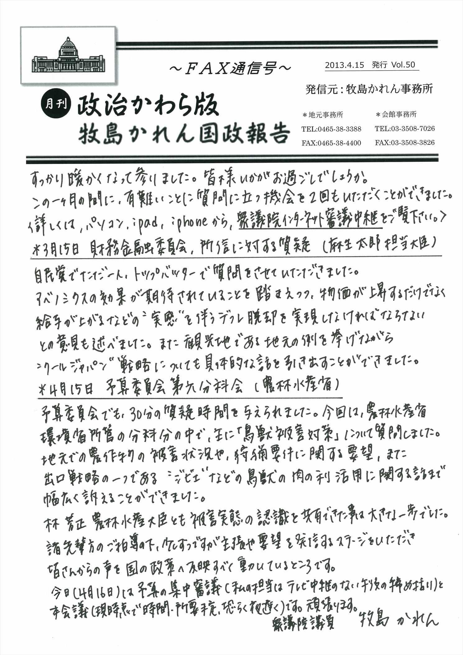 牧島かれん 政治かわら版4月号 Vol.50