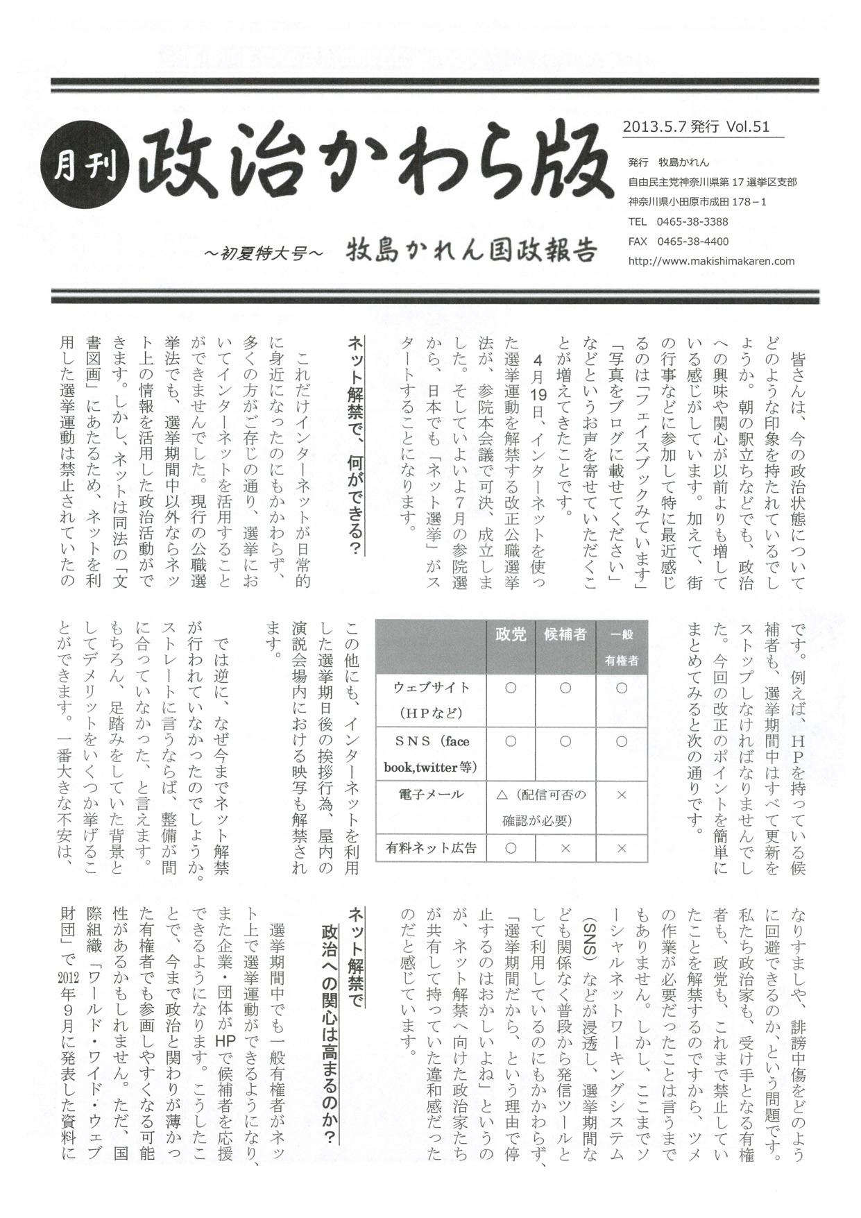 牧島かれん 政治かわら版初夏特大号 Vol.51