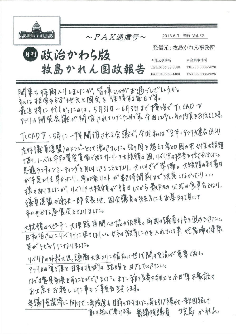 牧島かれん 政治かわら版6月号 Vol.52