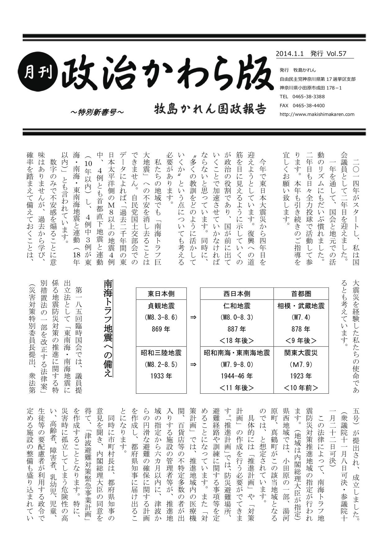 牧島かれん 政治かわら版特別新春号 Vol.57