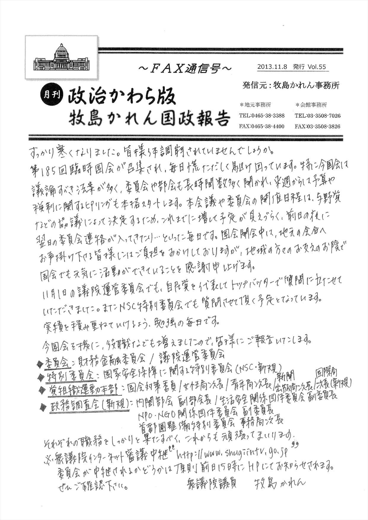 牧島かれん 政治かわら版11月号 Vol.55