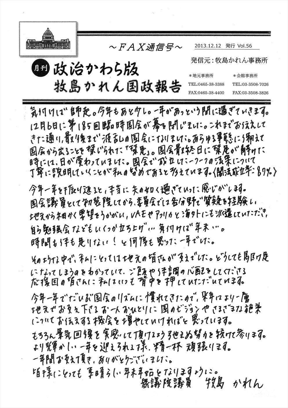 牧島かれん 政治かわら版12月号 Vol.56
