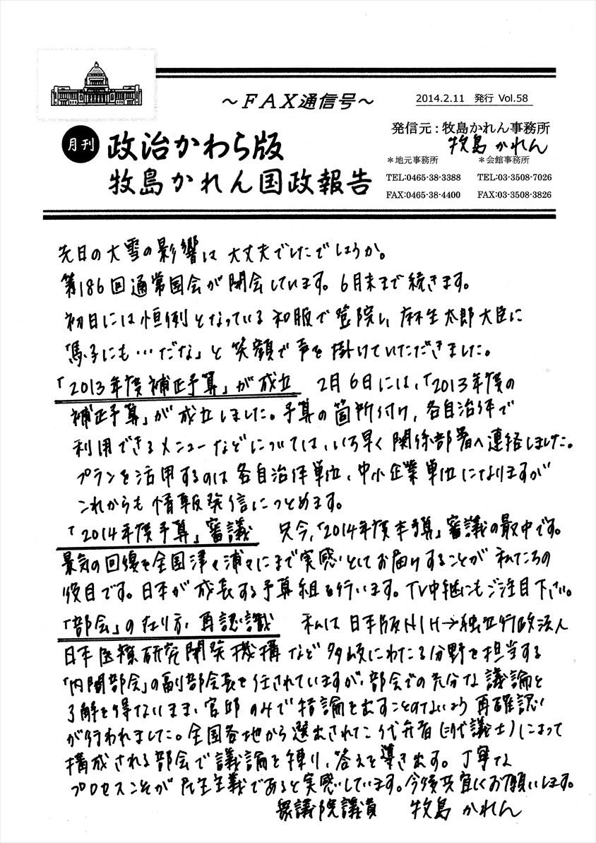 牧島かれん 政治かわら版2月号 Vol.58