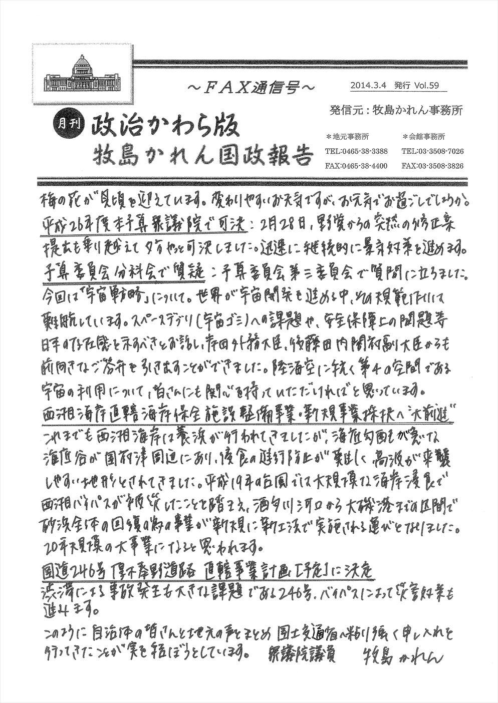 牧島かれん 政治かわら版3月号 Vol.59