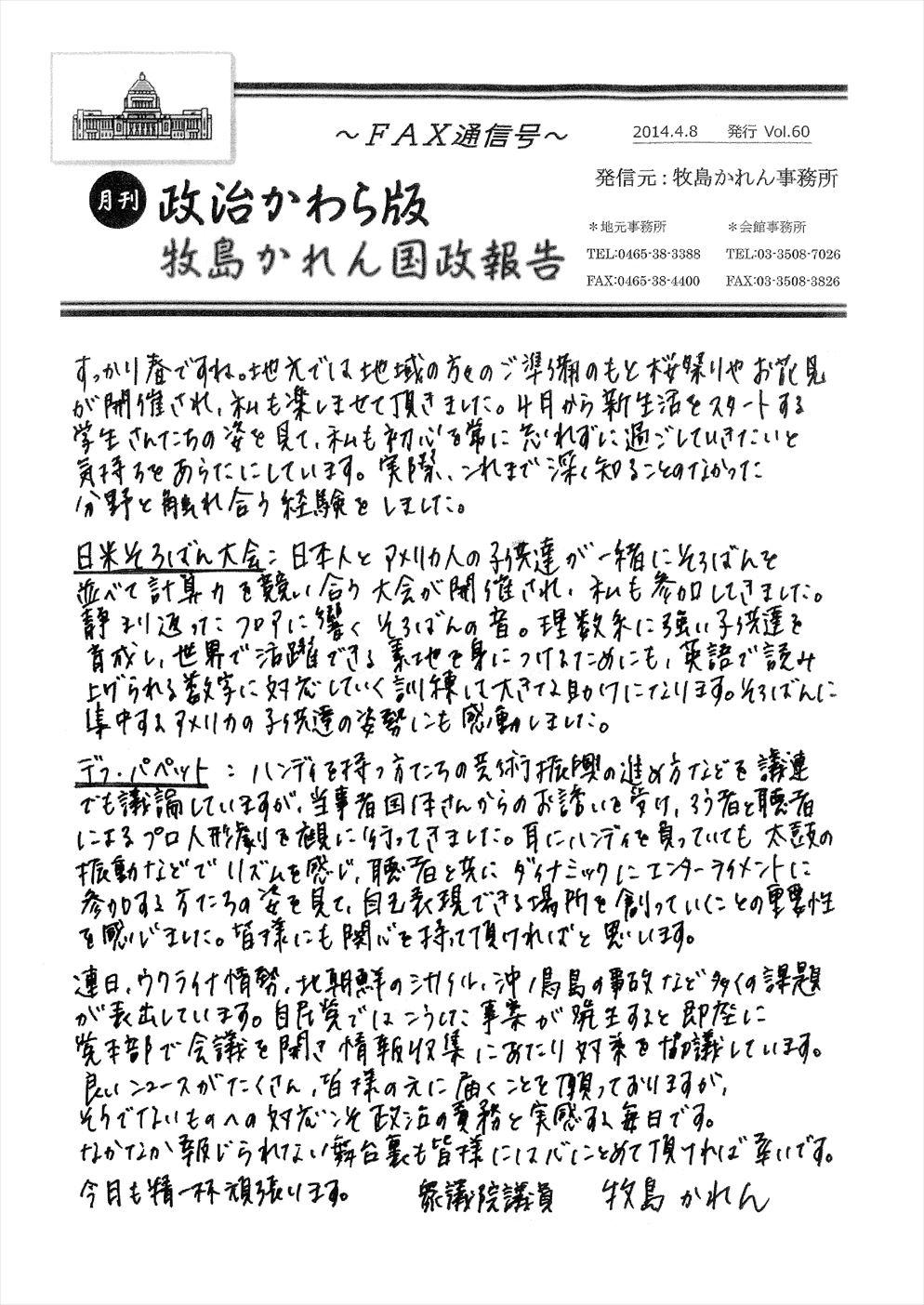 牧島かれん 政治かわら版4月号 Vol.60