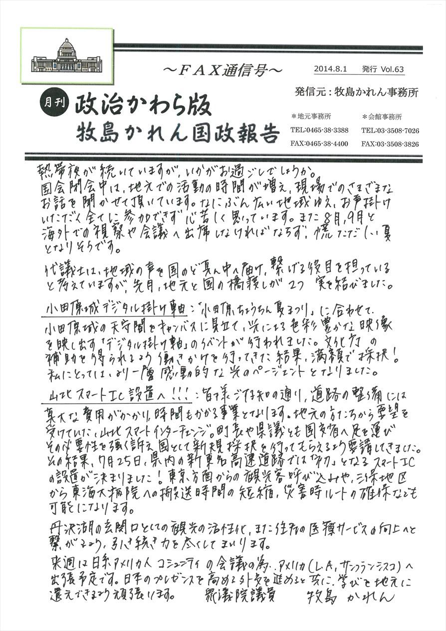 牧島かれん 政治かわら版8月号 Vol.63
