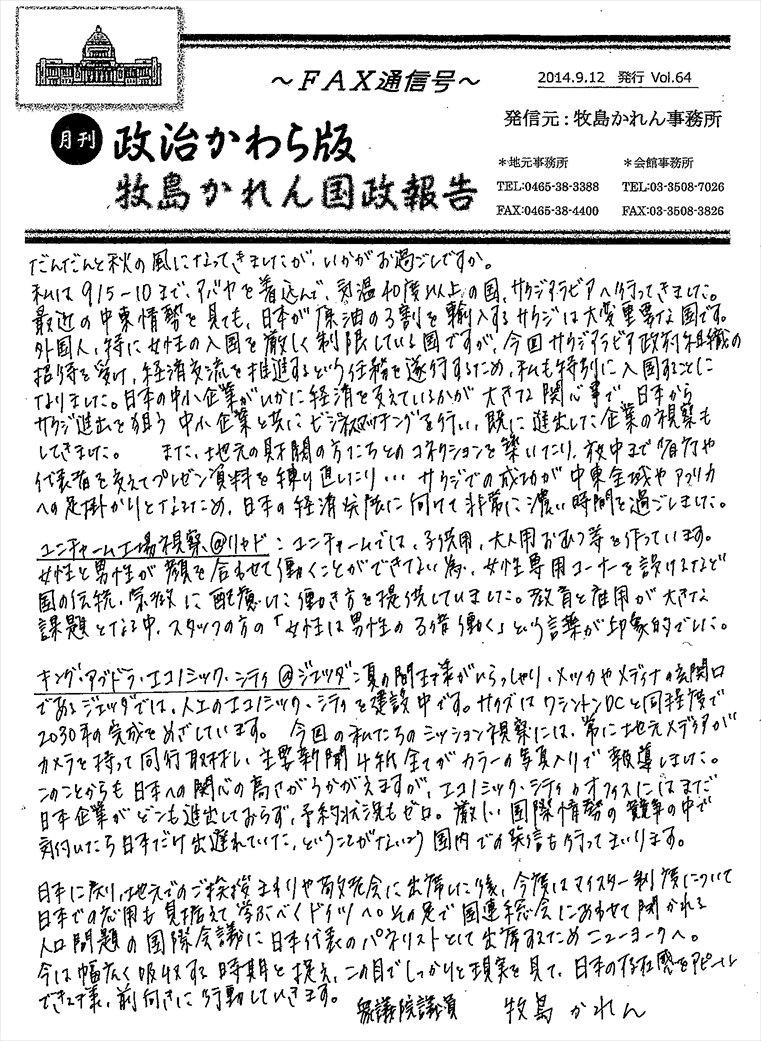 牧島かれん 政治かわら版9月号 Vol.64