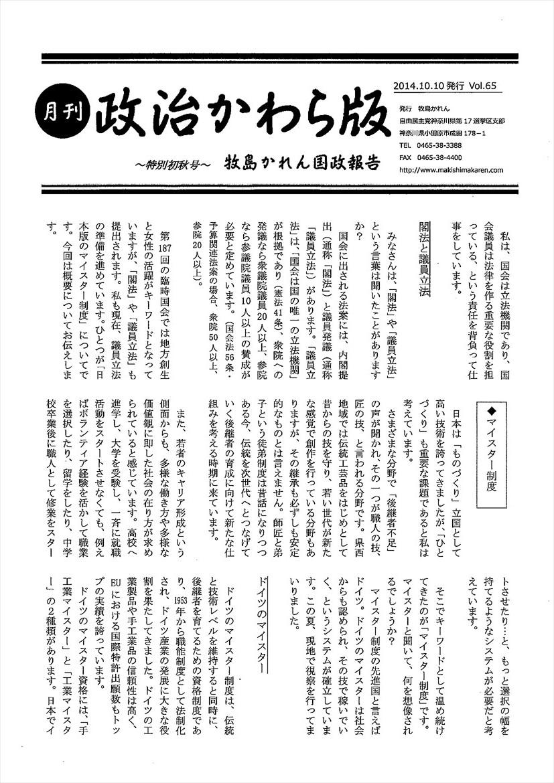牧島かれん 政治かわら版10月号 Vol.65