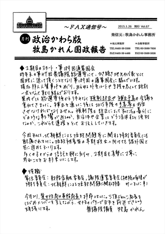 牧島かれん 政治かわら版1月号 Vol.67