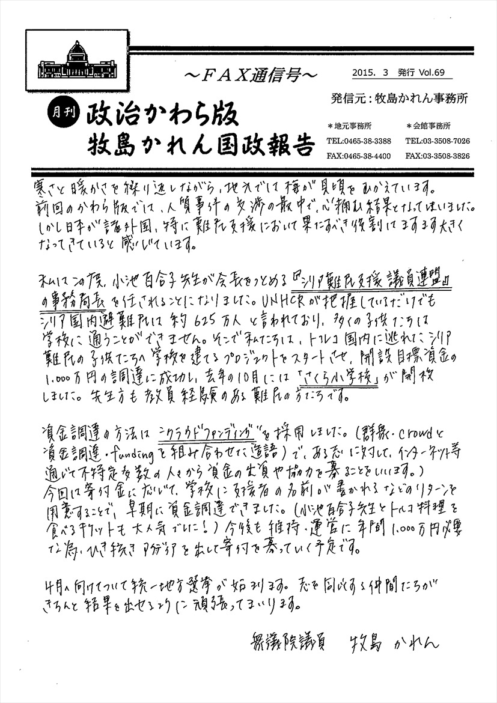 牧島かれん 政治かわら版3月号 Vol.69
