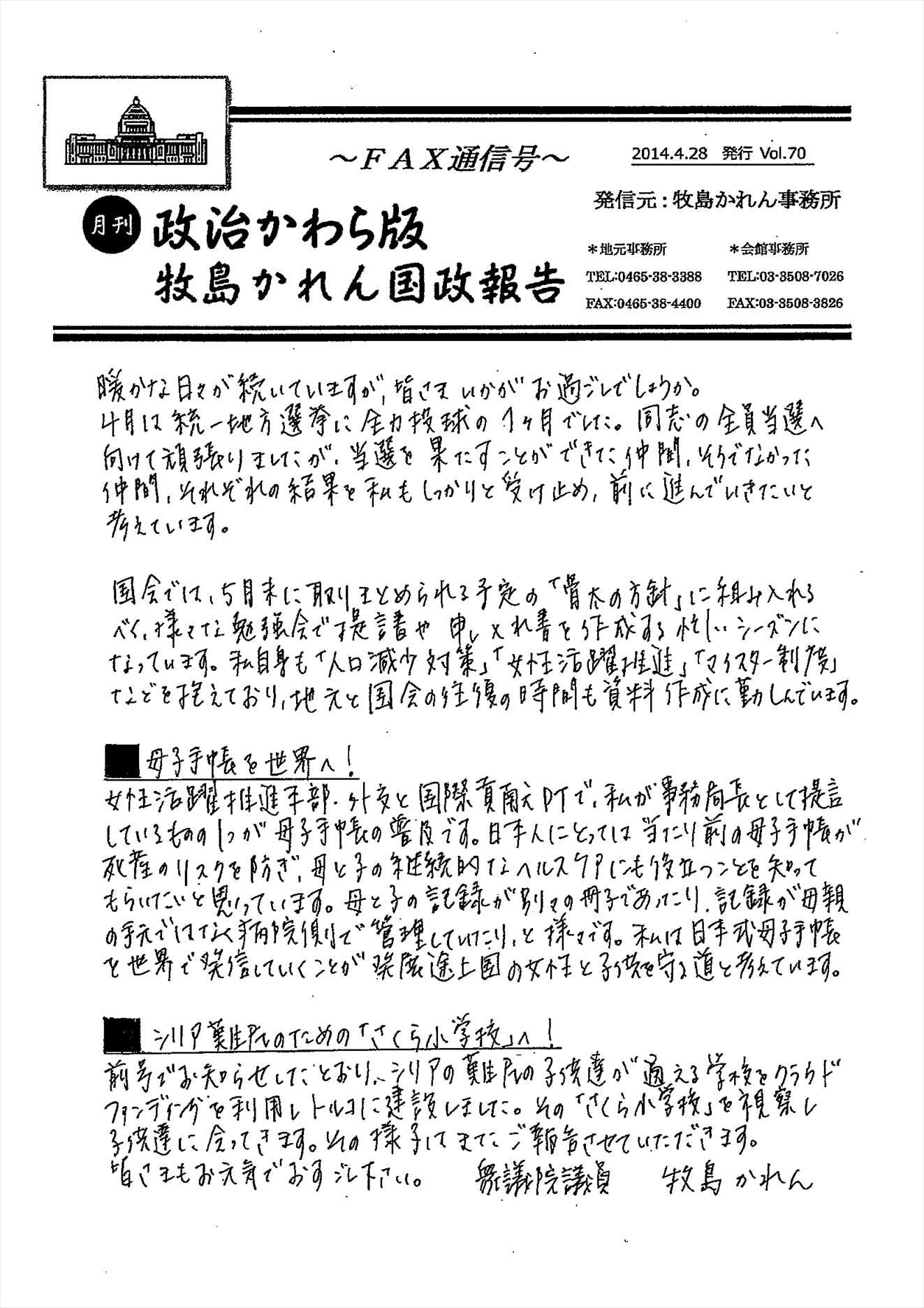 牧島かれん 政治かわら版4月号 Vol.70