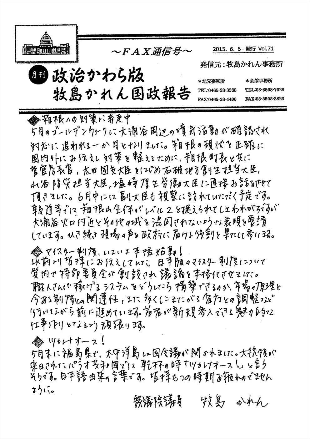 牧島かれん 政治かわら版6月号 Vol.71