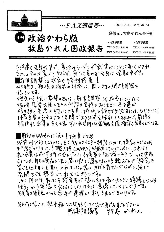 牧島かれん 政治かわら版7月号 Vol.73
