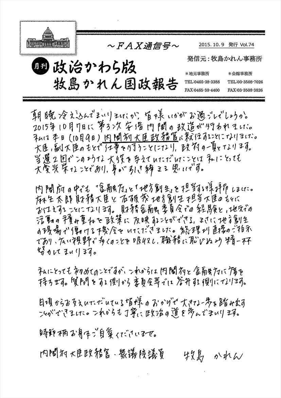 牧島かれん 政治かわら版10月号 Vol.74