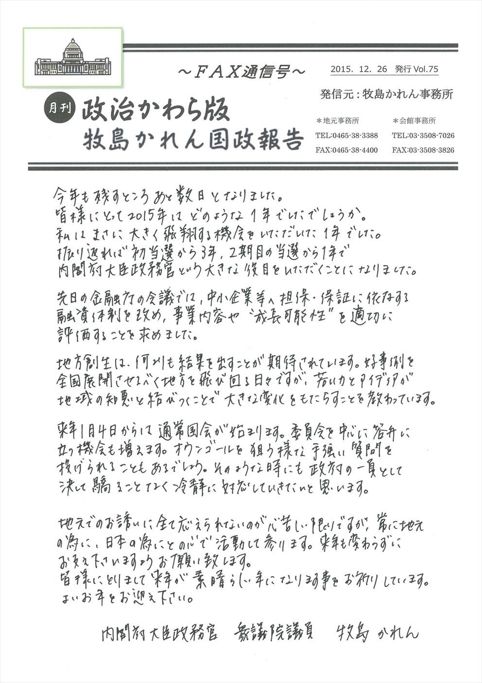 牧島かれん 政治かわら版12月号 Vol.75