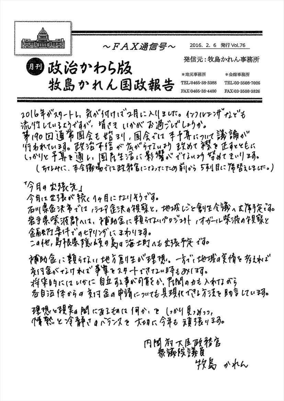 牧島かれん 政治かわら版2月号 Vol.76