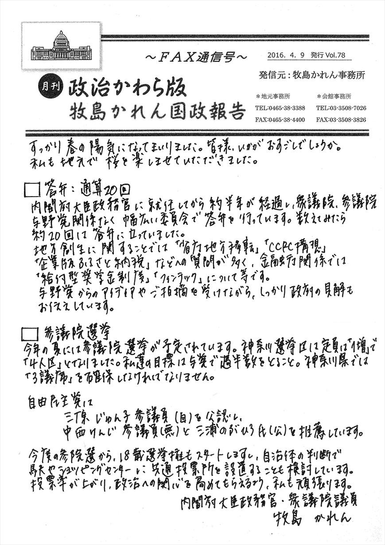 牧島かれん 政治かわら版4月号 Vol.78