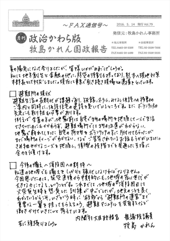 牧島かれん 政治かわら版5月号 Vol.79