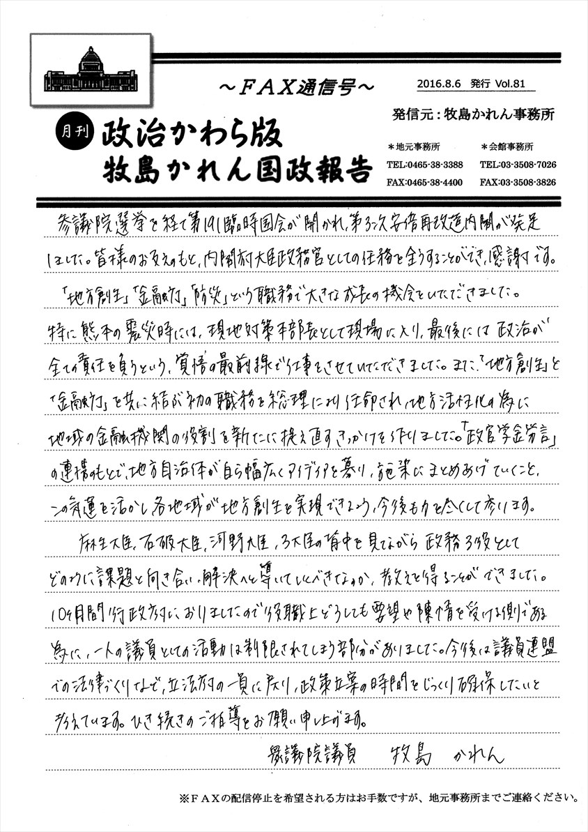 牧島かれん 政治かわら版8月号 Vol.81