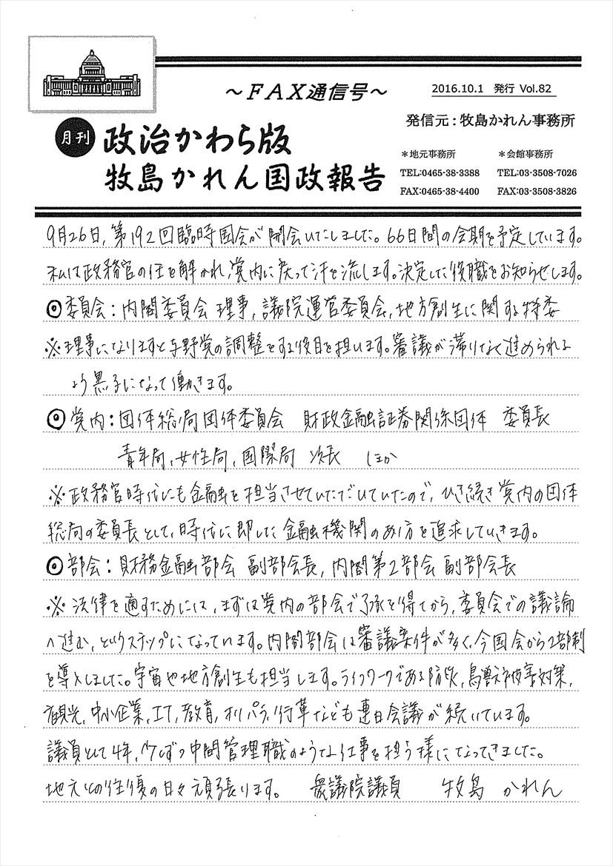 牧島かれん 政治かわら版10月号 Vol.82
