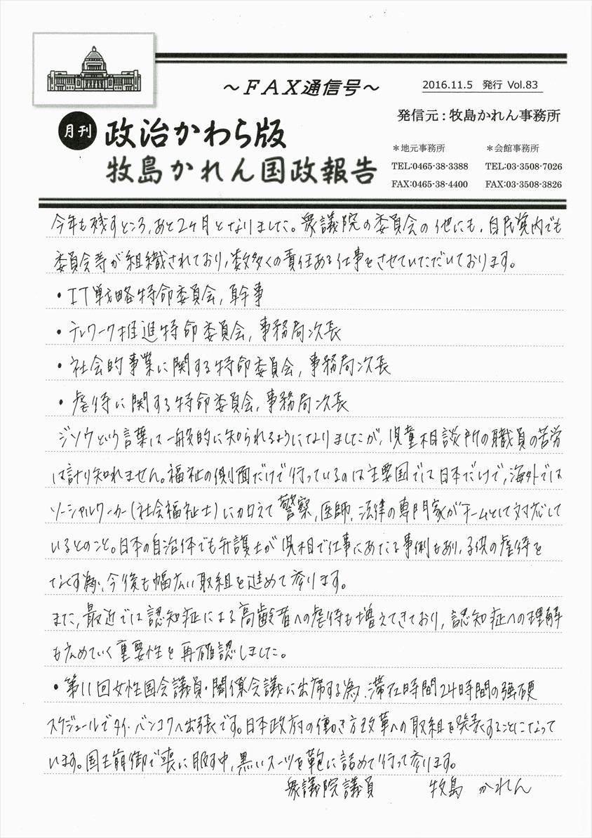 牧島かれん 政治かわら版11月号 Vol.83