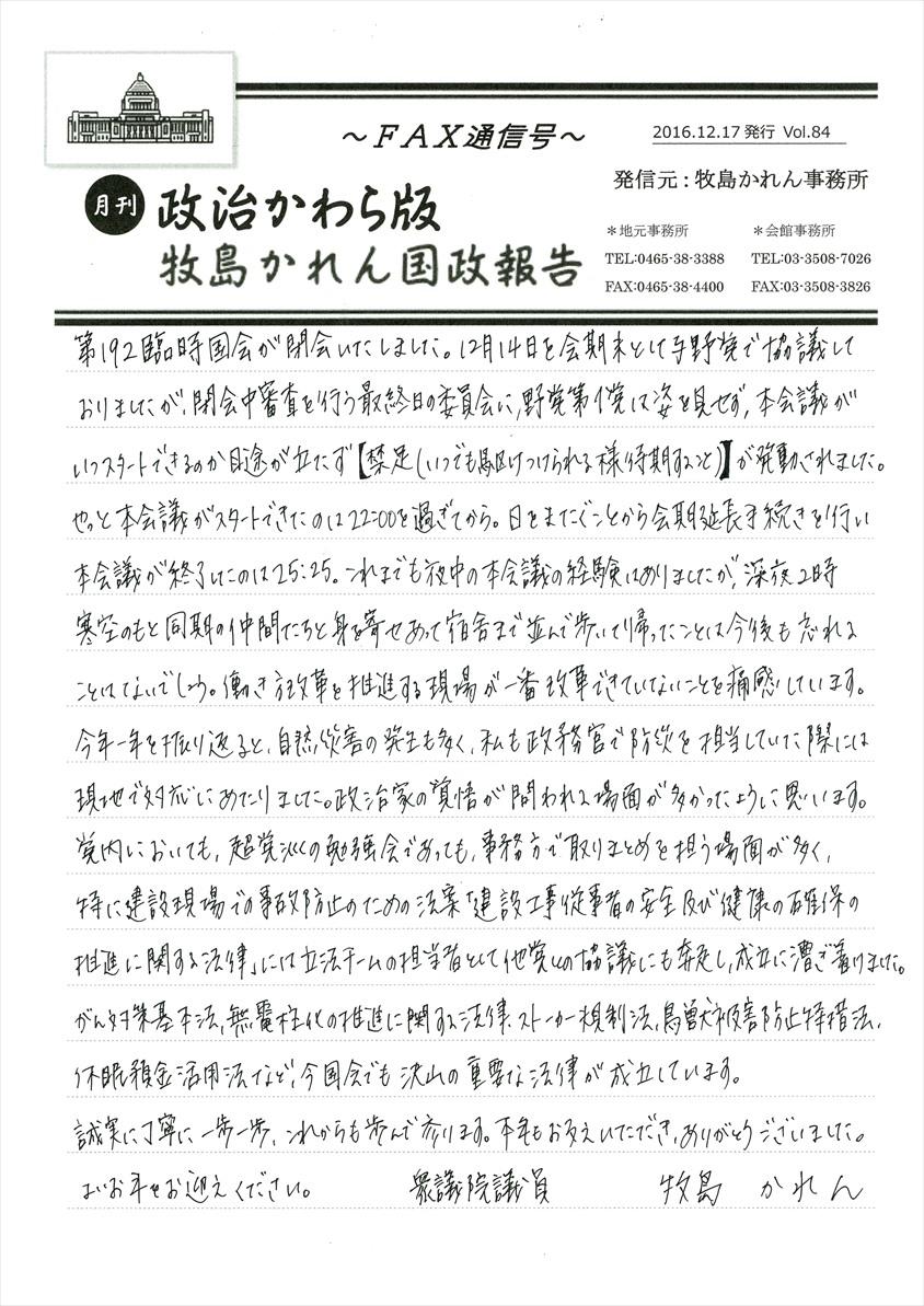 牧島かれん 政治かわら版12月号 Vol.84