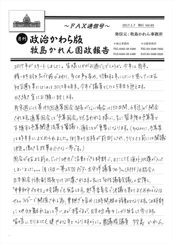 牧島かれん 政治かわら版1月号 Vol.85