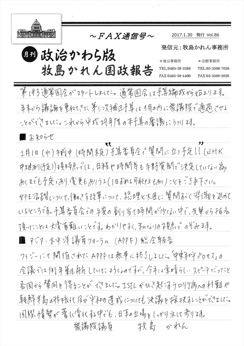 牧島かれん 政治かわら版1月号 Vol.86