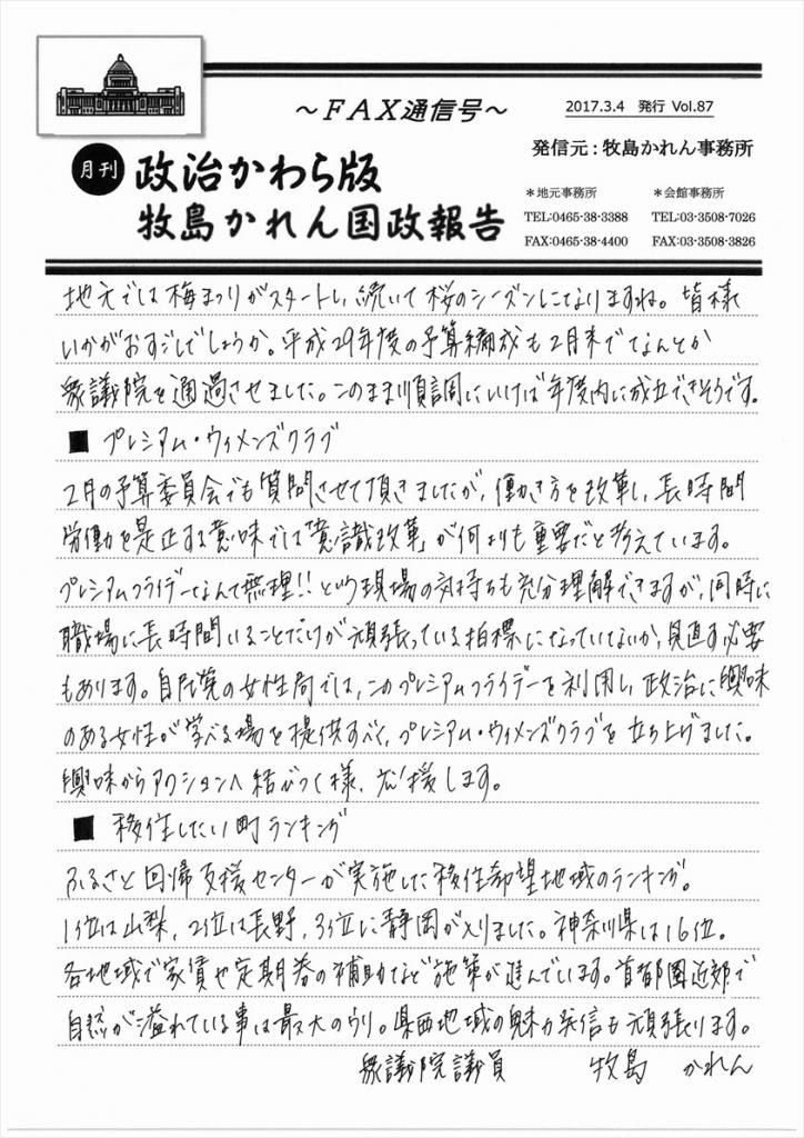 牧島かれん 政治かわら版3月号 Vol.87
