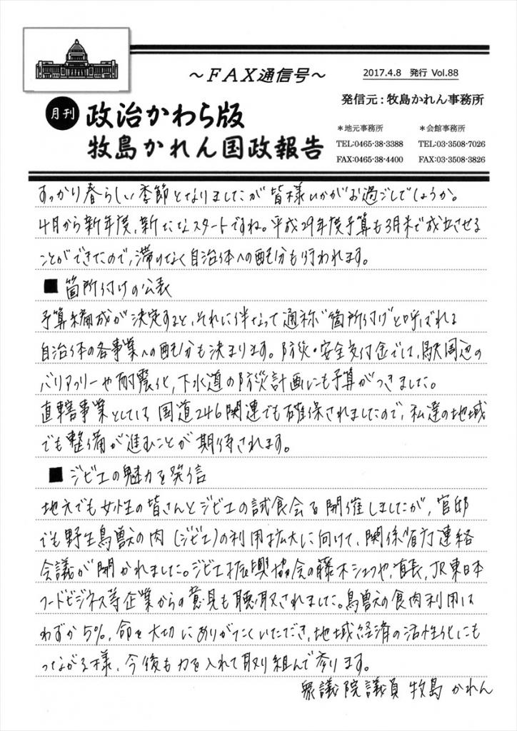 牧島かれん 政治かわら版4月号 Vol.88