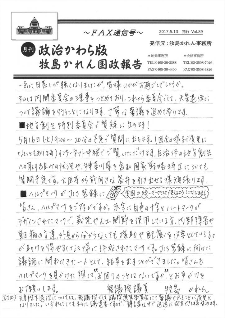牧島かれん 政治かわら版5月号 Vol.89