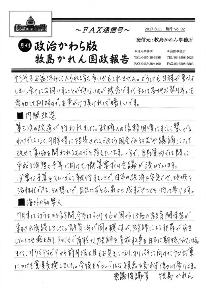 牧島かれん 政治かわら版8月号 Vol.92