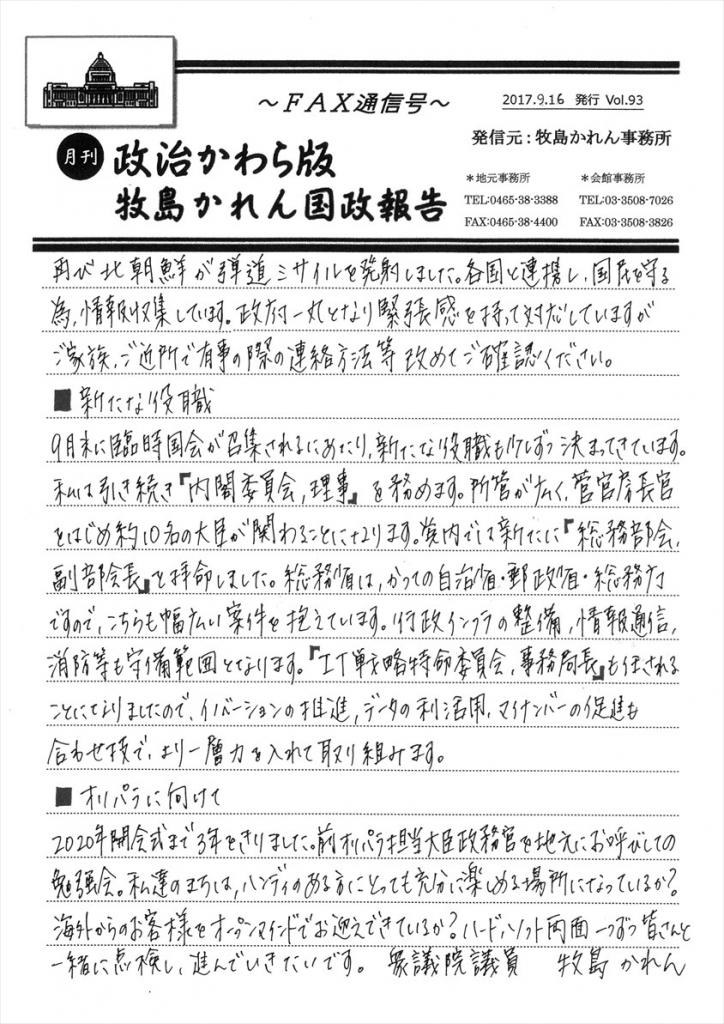 牧島かれん 政治かわら版9月号 Vol.93