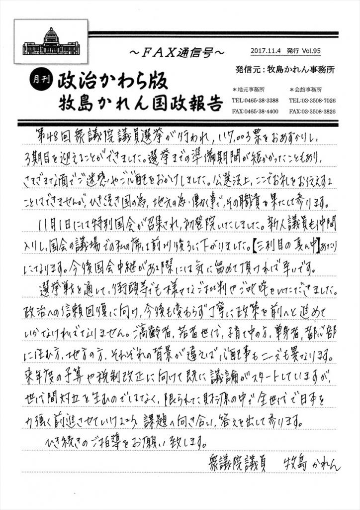 牧島かれん 政治かわら版11月号 Vol.95