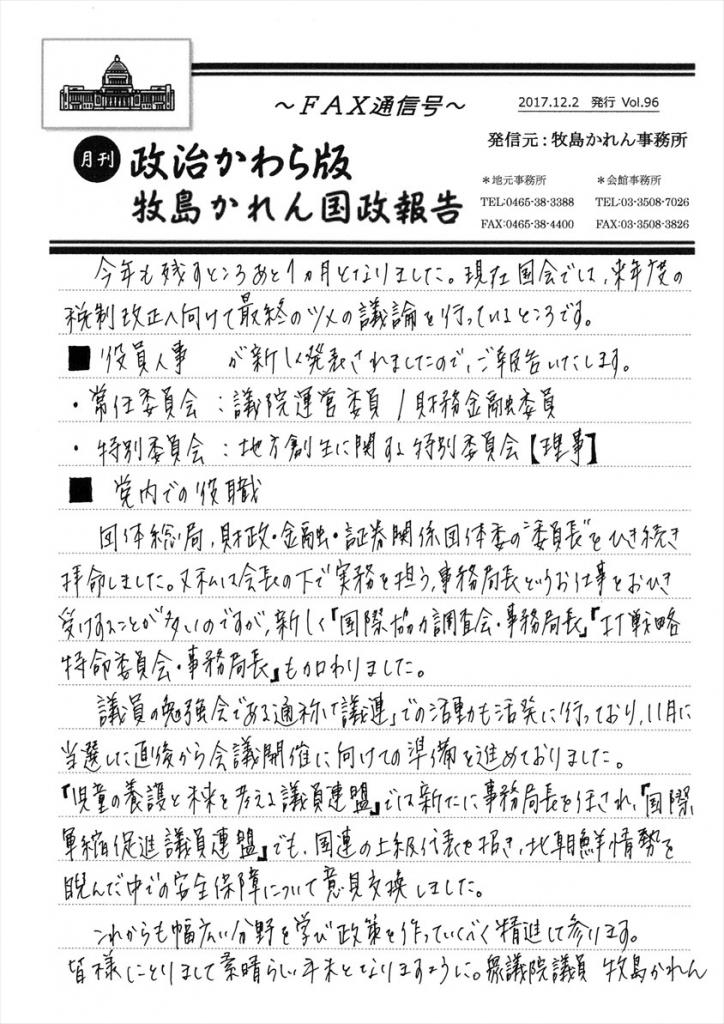 牧島かれん 政治かわら版12月号 Vol.96