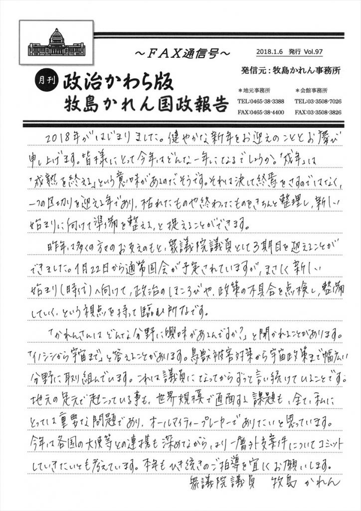 牧島かれん 政治かわら版1月号 Vol.97