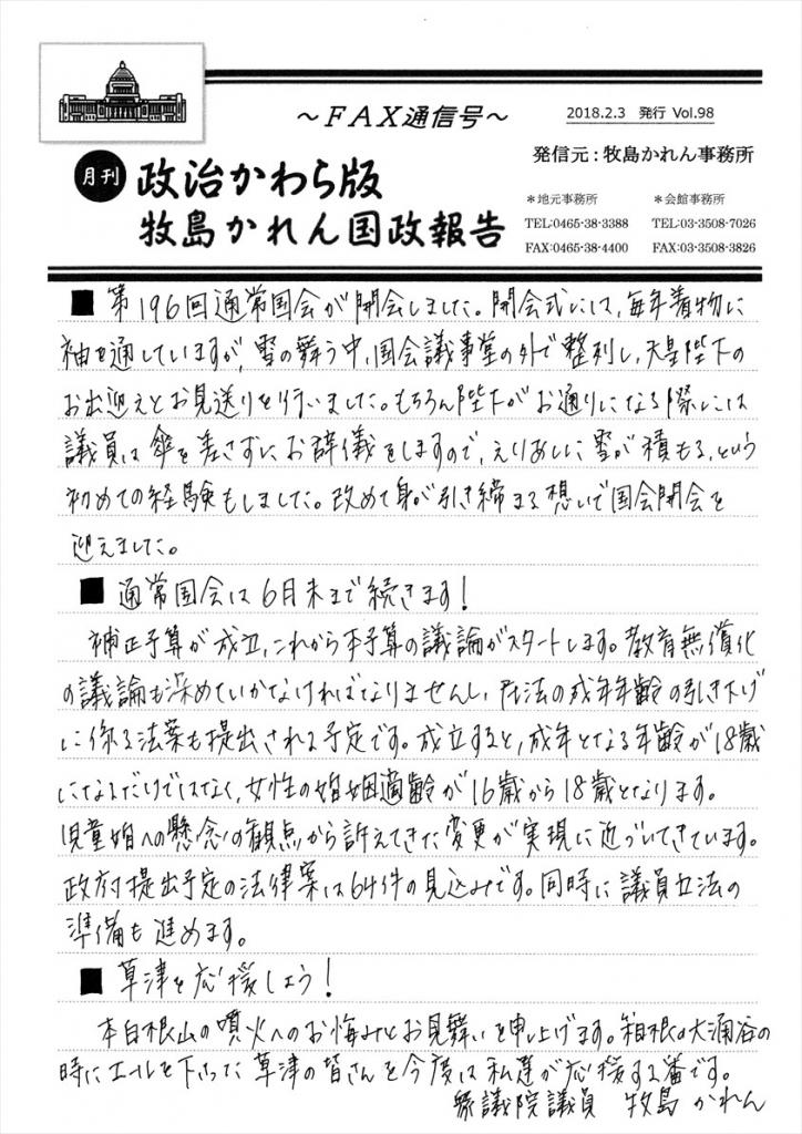 牧島かれん 政治かわら版2月号 Vol.98