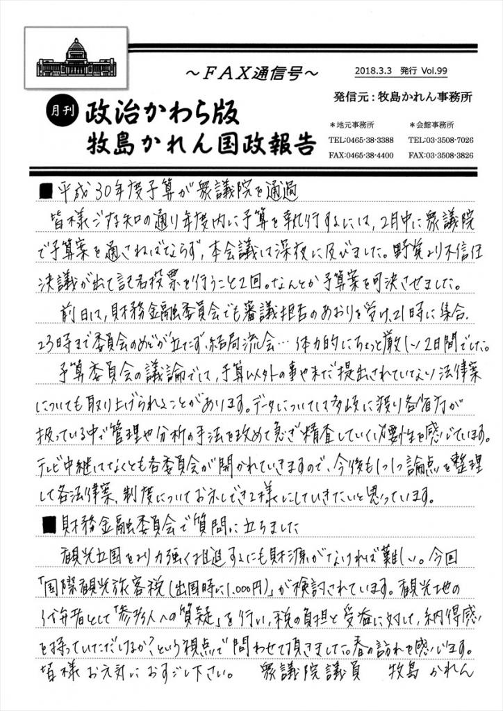 牧島かれん 政治かわら版3月号 Vol.99
