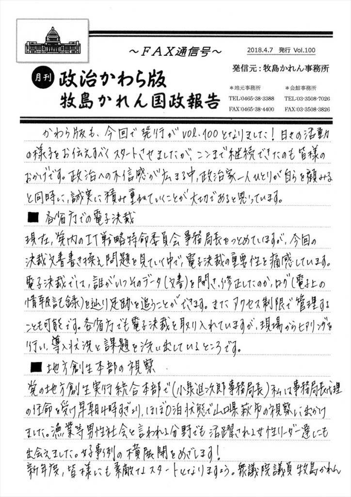 牧島かれん 政治かわら版4月号 Vol.100