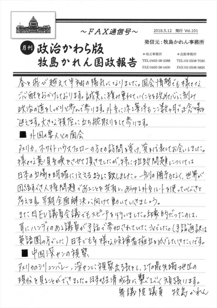 牧島かれん 政治かわら版5月号 Vol.101