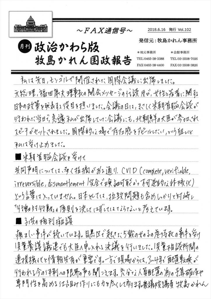 牧島かれん 政治かわら版6月号 Vol.102