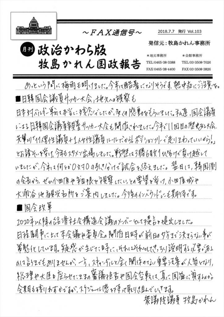牧島かれん 政治かわら版7月号  Vol.103