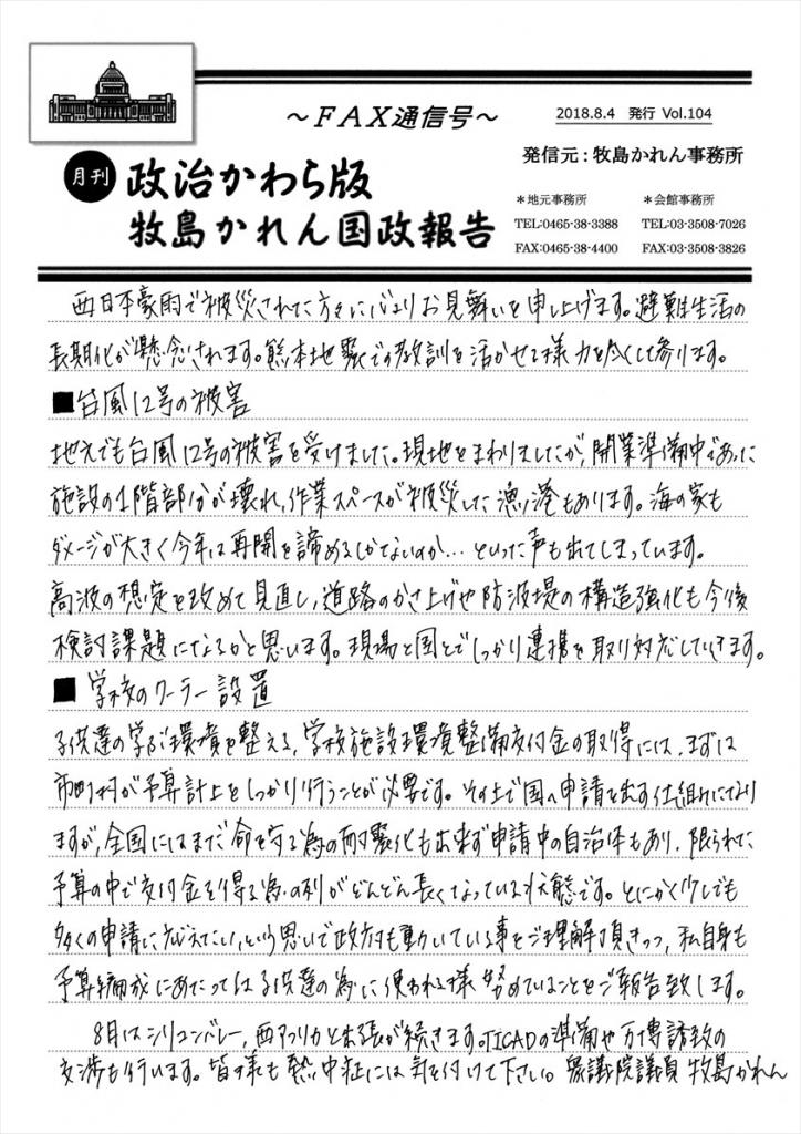 牧島かれん 政治かわら版8月号 Vol.104