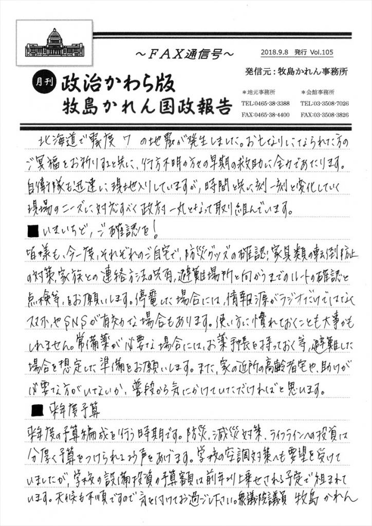 牧島かれん 政治かわら版9月号 Vol.105