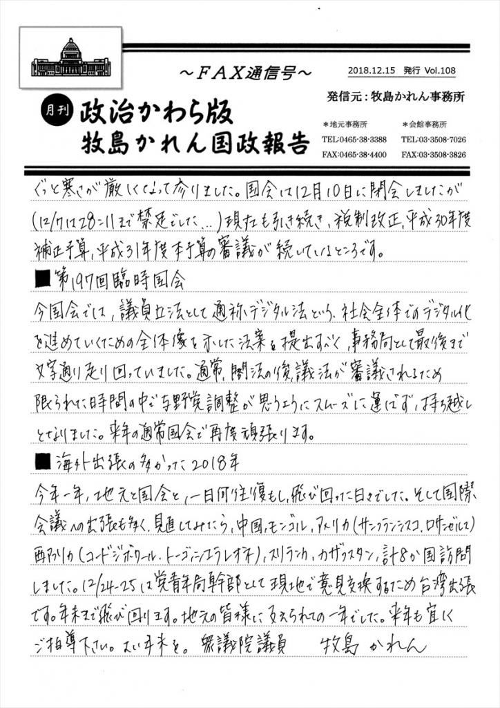 牧島かれん 政治かわら版12月号 Vol.108
