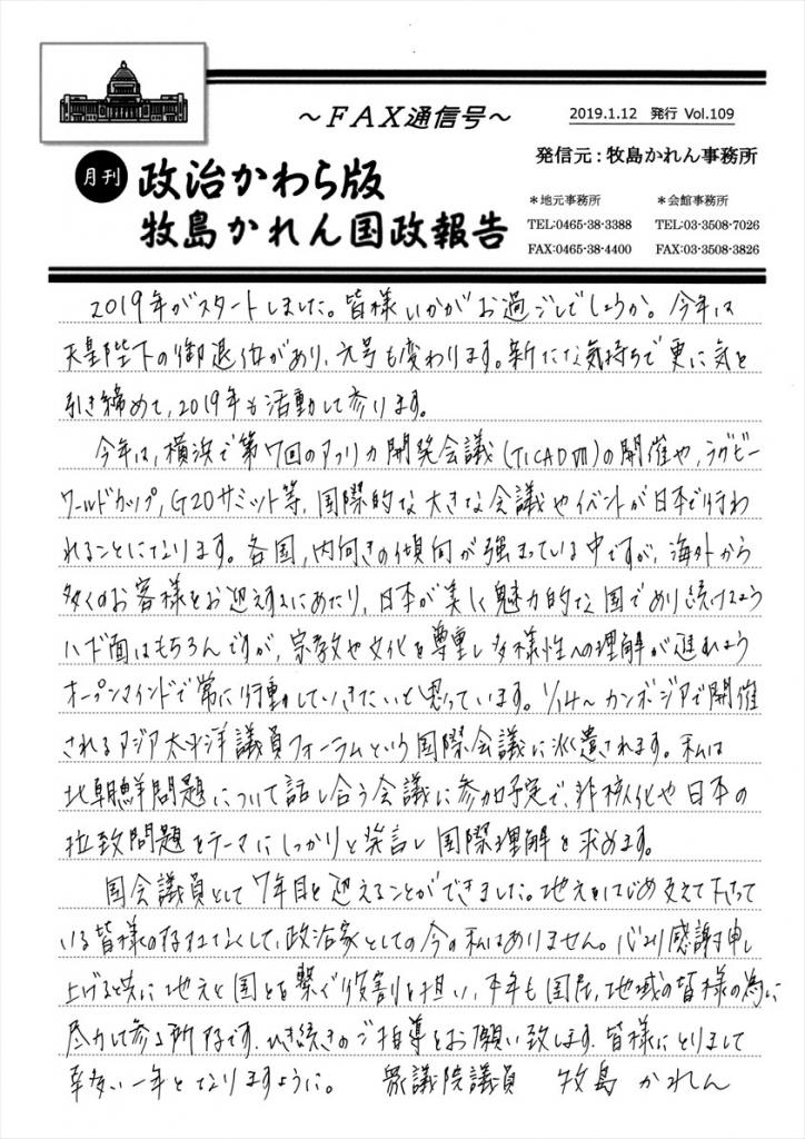 牧島かれん 政治かわら版1月号 Vol.109