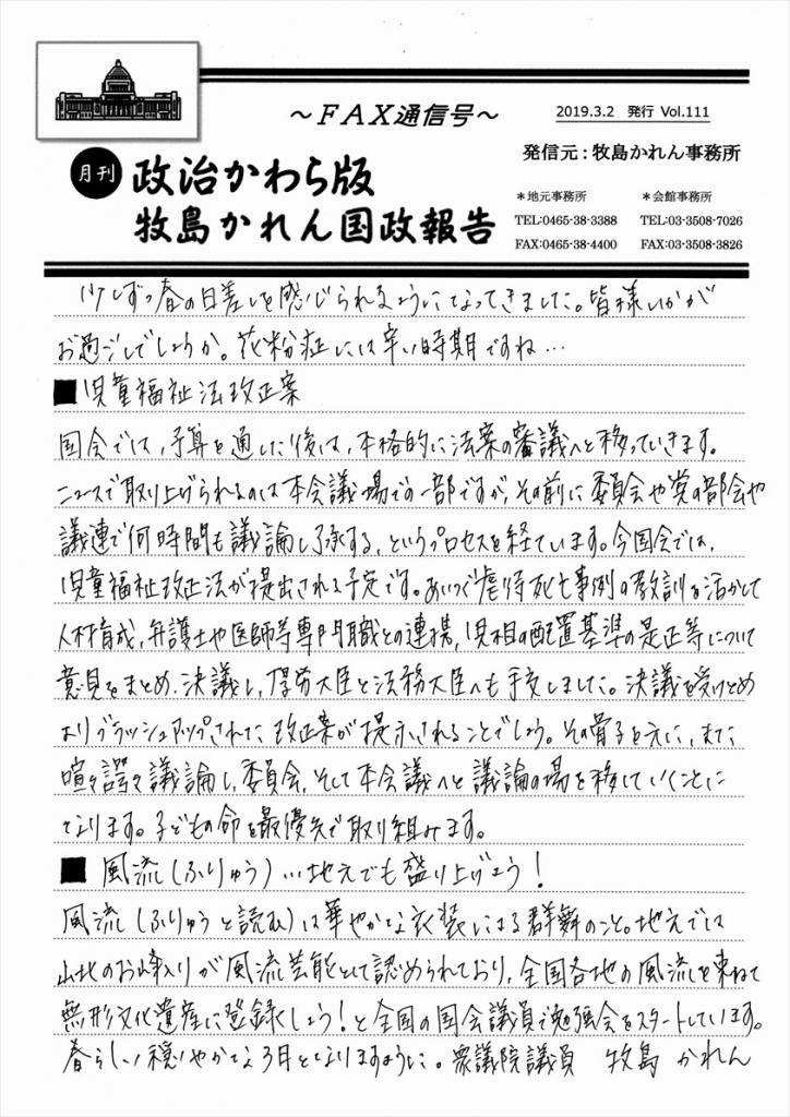 牧島かれん 政治かわら版3月号 Vol.111