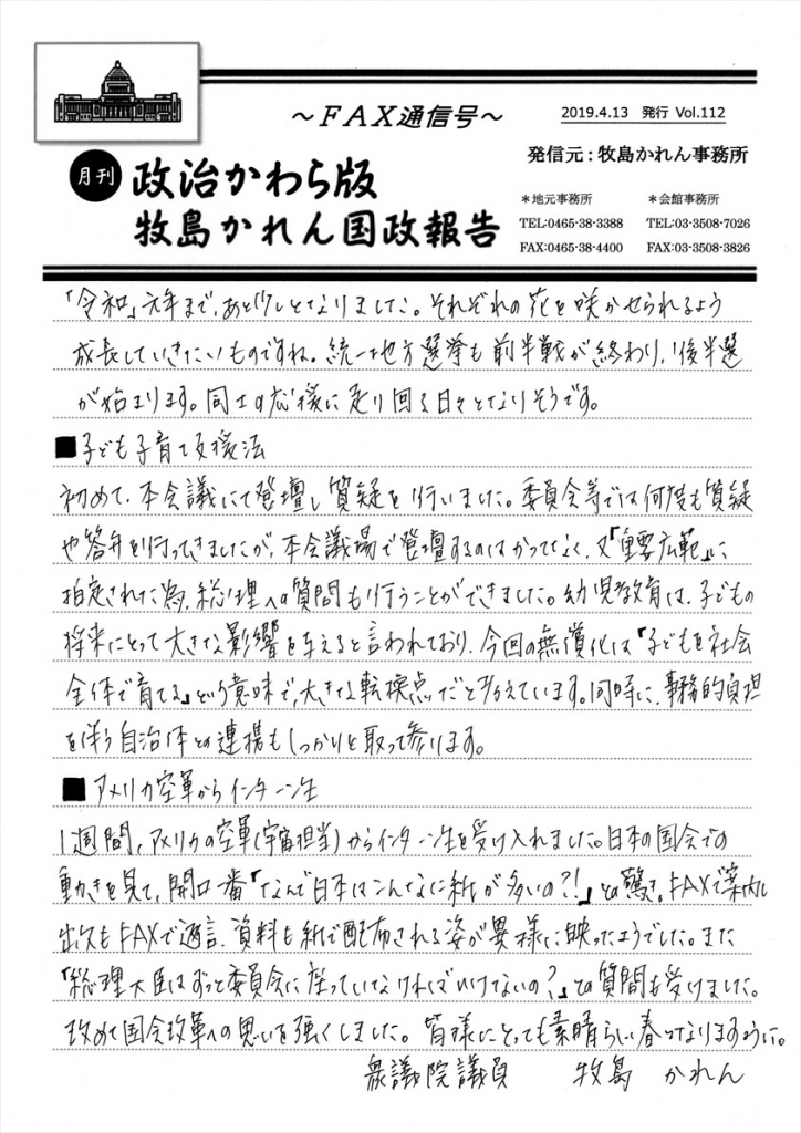 牧島かれん 政治かわら版4月号 Vol.112